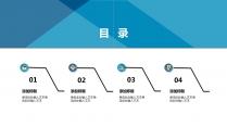 极简蓝色企事业通用PPT模板示例3