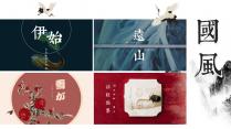 【合集】国风词牌名4套