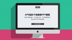 大气炫彩个性扁平商务PPT模版