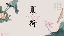 【夏荷】工笔夏荷中国风ppt模板