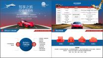 汽车交通运输新品发布营销活动方案PPT示例6
