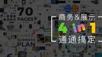 【4合1】純色扁平歐美簡約商務展示必備通用模板
