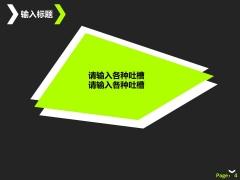 【带动画的那种】单色立体ppt模板示例3