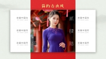 【简约中国风】大气新年红&工作计划汇报展示商务模板示例6