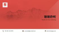 红色简约时尚大气中文商务正式公司宣传年终工作总结报示例7
