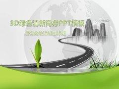 3D绿色清新商务PPT模板示例1