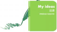 小清新说课模板示例2