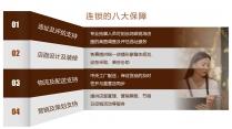 品牌私家烘焙连锁招商计划书 PPT模板示例7
