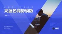 【精致视觉11】纯净蓝素雅通用商务风PPT模版示例2