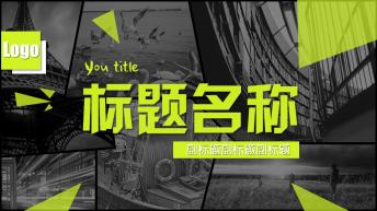 【创意+】海报式高设计商务PPT模板