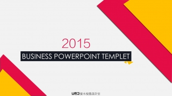2015炫彩实用商务科技模板