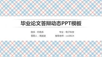 【动态】毕业论文答辩超实用PPT模板