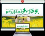 文旅产业 乡村振兴 农业 示范村 创新创业 PPT