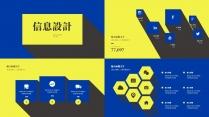 信息設計(三)