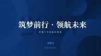【商务】蓝色极简年终总结及工作规划14
