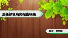 清新绿色简约商务报告模板