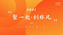 【简约商务】换色动态中文商务主题演讲PPT模板
