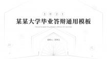 【商务】黑白极简线条毕业答辩汇报总结通用模板2