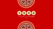 中国风公司企业文化工作总结汇报PPT