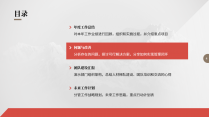 红色简约时尚大气中文商务正式公司宣传年终工作总结报示例3