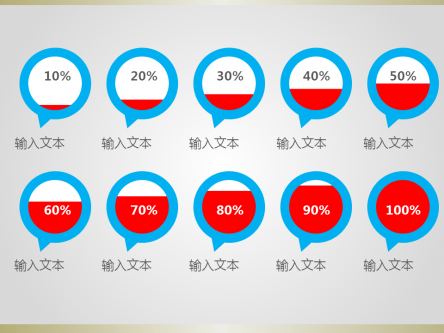 【容量数据图ppt模板】-pptstore