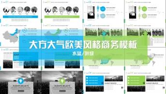 大方大气欧美风格商务模板(水蓝/叶绿)