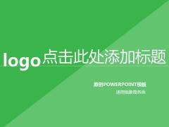 绿色清新现代商务Keynote模板