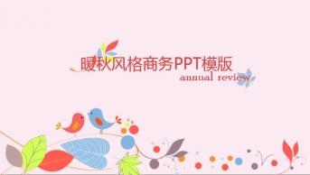 暖秋风格手绘商务PPT模板(动态版)