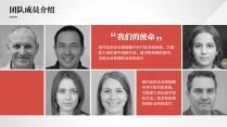 红色简约时尚大气中文商务正式公司宣传年终工作总结报示例6