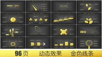 【动态】金色线条—年终总结商务PPT合集【含四套】示例2