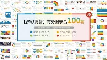 【多彩清新】商務圖表100套【合輯】
