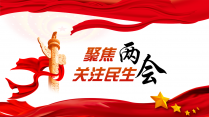 【党政】两会&工作报告通用模板71