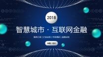 【智慧世界】互联中国科技IT物联网云服务工作PPT