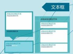 淡蓝色专业商务PPT模板示例3
