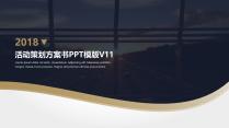 【动态】欧美范商务大气活动策划方案书模版11