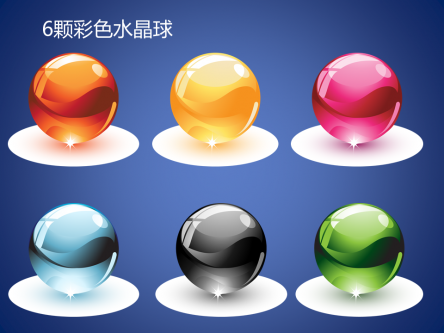 ppt素材 ppt元素 6颗彩色立体质感水晶球   只有更
