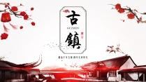 古镇意象中国风简约企业文化工作PPT