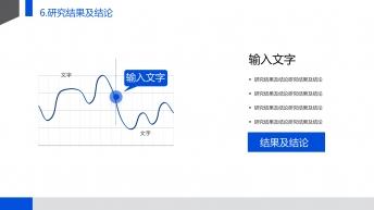 蓝色大气简洁毕业答辩模板示例4