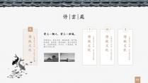 【言·清秋】简约留白国风示例4
