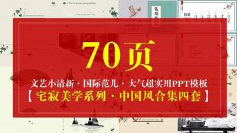 【宅寂系列中国风4套合集】文艺清新国际范PPT模板