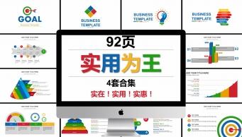 【实用为王】精美四色简洁通用清新商务模板-合集2