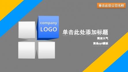 【蓝色大气简洁商务公司模板ppt模板】-pptstore