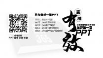 文旅产业 乡村振兴 农业 示范村 创新创业 PPT示例4