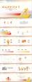 橙红奔跑加油科技总结汇报模板示例5