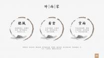 【言·清秋】简约留白国风示例6