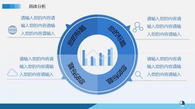 【 蓝色格调3>商务类数据分析