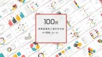 100页清爽型商务汇报年终总结PPT图表3