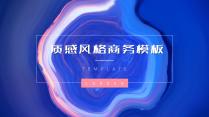 【時尚商務】質感中文商業計劃圖表PPT模板