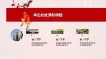 中国风企事业计划总结模板示例4