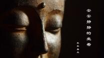 088  【安安静静的坐着】佛教通用模板